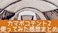 カマボコテント2使用レビュー【ファミカマキャン】家族キャンプにオススメできるいいテント!